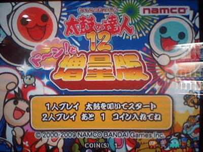 Taiko no Tatsujin 12 Don to Extra Version screenshot