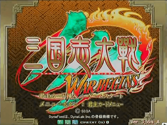 Sangokushi Taisen 3 - War Begins screenshot