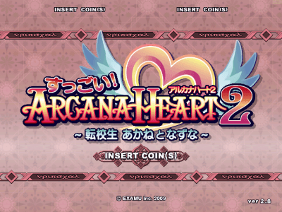 Sugoi! Arcana Heart 2 screenshot