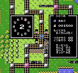 Tetsudou Ou - Famicom Boardgame screenshot