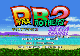 Dyna Brothers 2 - Sega Channel Special screenshot