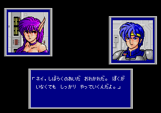 Phantasy Star II - Kaerazaru Toki no Owari ni [Model G-5501] screenshot
