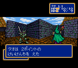 Shining Force - Kamigami no Isan [Model G-5512] screenshot
