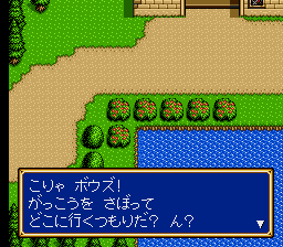 Shining Force II - Koe no Fuuin [Model G-5221] screenshot