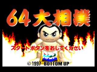 64 Oozumou [Model NUS-NOSJ-JPN] screenshot