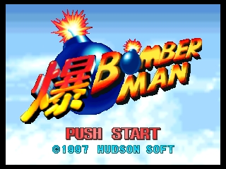 Baku Bomberman [Model NUS-NBMJ-JPN] screenshot