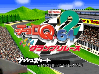 Choro Q 64 II - Hacha Mecha Grand Prix Race [Model NUS-NCGJ] screenshot