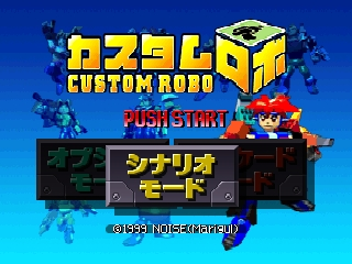 Custom Robo [Model NUS-NCXJ] screenshot