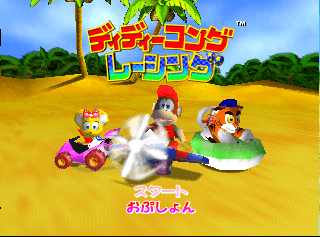 Diddy Kong Racing [Model NUS-NDYJ] screenshot