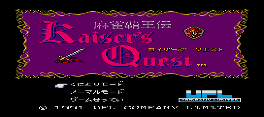 Mahjong Haou Den - Kaiser's Quest [Model UP03003] screenshot