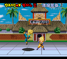 Dragon Ball Z - Super Butouden 3 [Model SHVC-AZ4J-JPN] screenshot