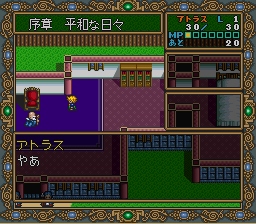 Dragon Slayer - Eiyuu Densetsu II [Model SHVC-A2] screenshot