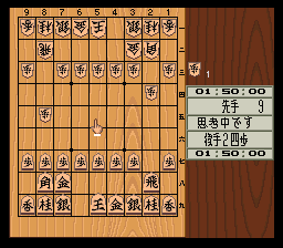 Super Gomoku Shougi - Jouseki Kenkyuu Hen [Model SHVC-AGSJ-JPN] screenshot