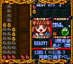 Super Nazo Puyo - Rulue no Roux [Model SHVC-ANQJ-JPN] screenshot