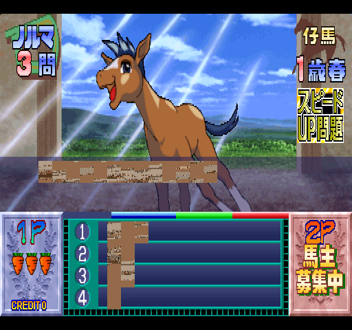 Derby Quiz My Dream Horse screenshot