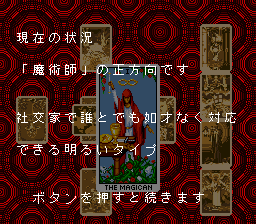Tarot Mystery [Model SHVC-AT5J-JPN] screenshot