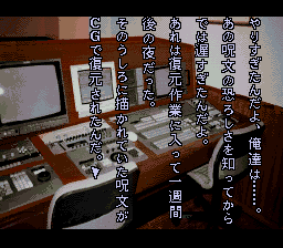 Tsukikomori [Model SHVC-A7MJ-JPN] screenshot