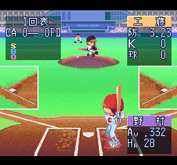 Ultra Baseball Jitsumei Ban 3 [Model SHVC-AU2J-JPN] screenshot