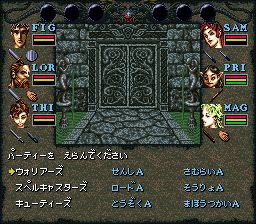 Wizardry VI - Kindan no Mahitsu [Model SHVC-AW6J-JPN] screenshot