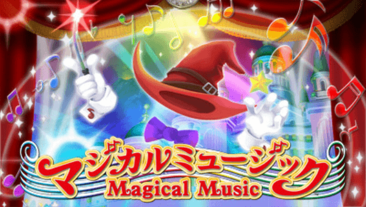 Magical Music screenshot