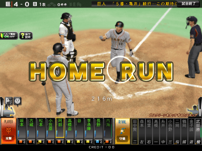 Baseball Heroes 2010 Winner screenshot