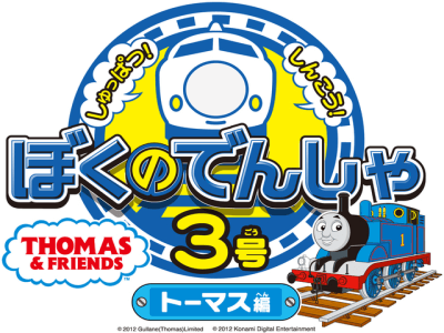 Boku no Densha n° 3 - Thomas & Friends screenshot