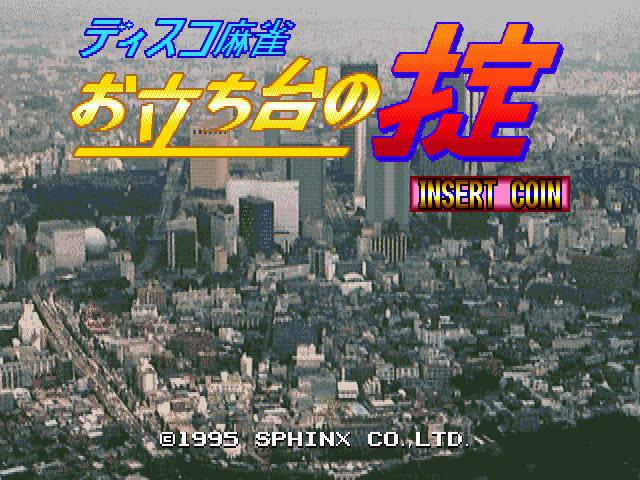 Disco Mahjong - Otachidai no Okite screenshot