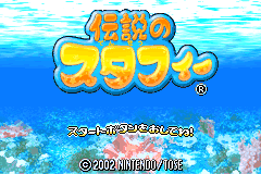 Densetsu no Stafy [Model AGB-ASTJ-JPN] screenshot