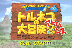 Dragon Quest Characters - Torneko no Daibouken 2 Advance - Fushigi no Dungeon [Model AGB-AT2J-JPN] screenshot