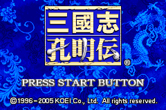 Sangokushi - Koumeiden [Model AGB-B3QJ-JPN] screenshot