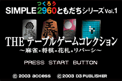 Simple 2960 Tomodachi Series Vol. 1 - The Table Game Collection [Model AGB-AZKJ-JPN] screenshot