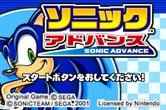 Sonic Advance [Model AGB-ASOJ-JPN] screenshot