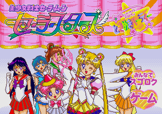 Bishoujou Senshi Sailormoon - Sailor Stars Tokimeki Party [Model T-133190] screenshot