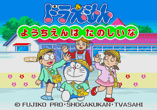 Doraemon - Youchien wa Tanoshii na [Model T-226020] screenshot
