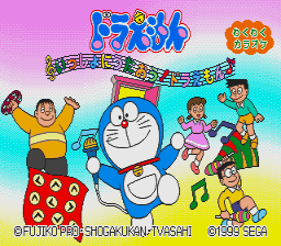 Doraemon no Utatte Pico Set with Issho ni Utaou! Doraemon Wakuwaku Karaoke [Model HPC-6072] screenshot