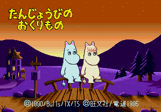 Jidou Eiken Taiou Soft Moomin to Eigo Tanjoubi no Okurimono [Model T-181010] screenshot