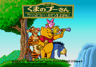 Kuma no Pooh-san - Christopher Robin wo Sagase [Model T-255040] screenshot