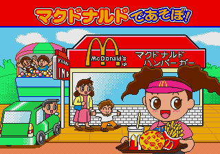 McDonald de Asobo! [Model HPC-6079] screenshot