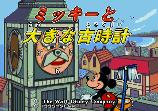 Mickey to Ooki na Furudokei [Model HPC-60236-02] screenshot