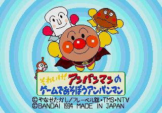 Soreike! Anpanman no Game de Asobou Anpanman [Model T-133010] screenshot