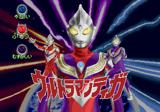 Ultraman Tiga [Model T-133200] screenshot