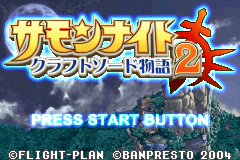 Summon Night - Craft Sword Monogatari 2 [Model AGB-BSKJ-JPN] screenshot