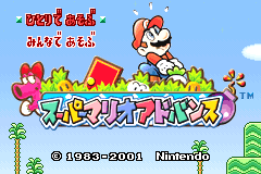 Super Mario Advance [Model AGB-AMAJ-JPN] screenshot