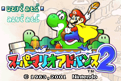 Super Mario Advance 2 [Model AGB-AA2J-JPN] screenshot