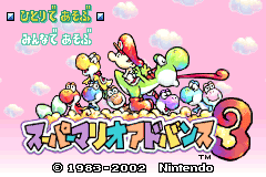 Super Mario Advance 3 - Yoshi's Island [Model AGB-A3AJ-JPN] screenshot