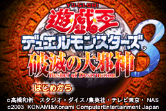 Yu-Gi-Oh! Duel Monsters 8 - Hametsu no Daijashin [Model AGB-AY8J-JPN(RK308-J1)] screenshot