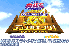 Yu-Gi-Oh! Duel Monsters GX - Mezase Duel King [Model AGB-BYGJ-JPN(RK377-J1)] screenshot