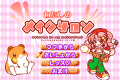 Yumemi-chan no Naritai Series 3 - Watashi no Makesalon [Model AGB-AW3J-JPN] screenshot