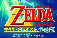 Zelda no Densetsu - Kamigami no Triforce & 4tsu no Tsurugi [Model AGB-AZLJ-JPN] screenshot