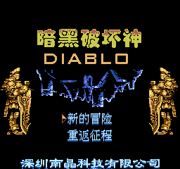Diablo [Model NJ037] screenshot